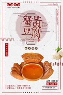 蟹黄豆腐传统美食海报