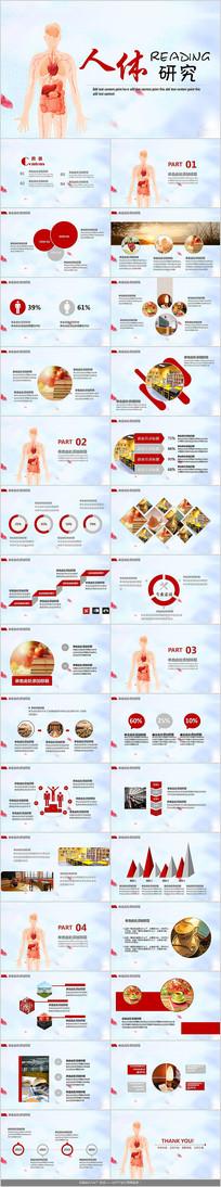 医疗人体研究PPT模板