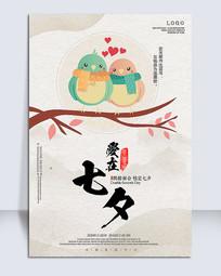 中国水墨风七夕情人节促销海报