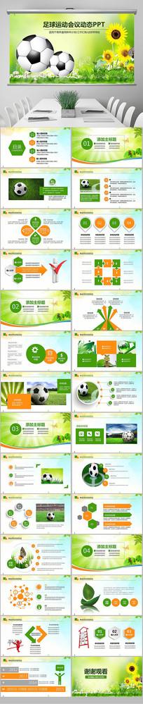 足球运动足球训练世界杯PPT