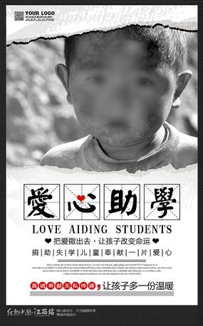 爱心助学公益海报设计