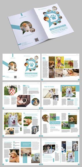 大气宠物店宠物画册