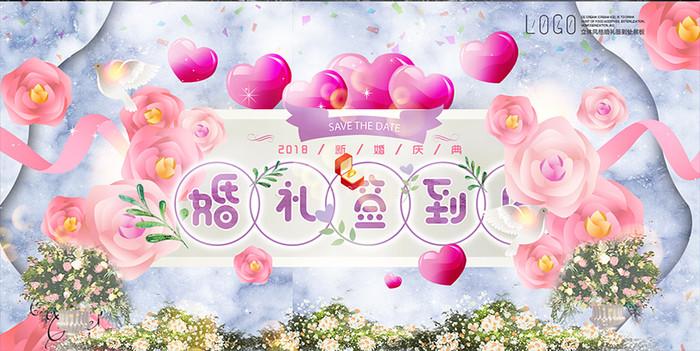 高端大气粉红色婚礼签到处背景板