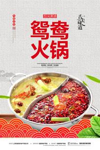 火锅广告海报
