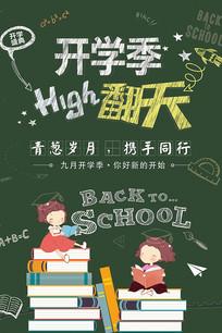 开学季宣传海报
