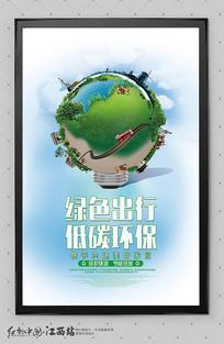 绿色出行低碳环保海报