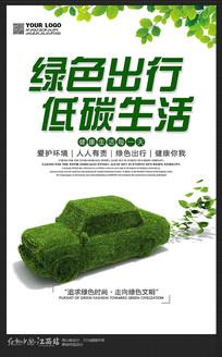 绿色出行低碳生活公益海报