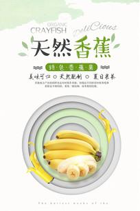 牛奶香蕉促销海报设计