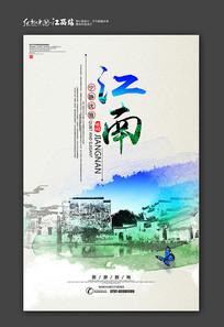 水彩江南旅游海报设计
