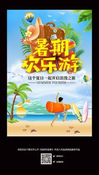 暑期欢乐游夏季旅行海报
