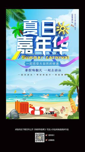夏日嘉年华夏季旅游海报