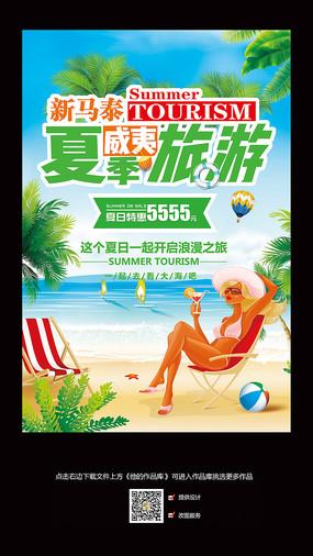 新马泰夏威夷夏季旅游海报