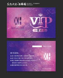 VIP卡设计模板