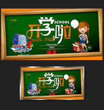 创意开学季宣传海报