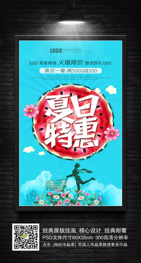 创意西瓜夏日特惠夏季促销海报