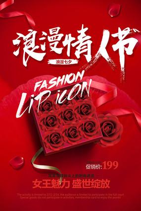 红色浪漫情人节海报设计
