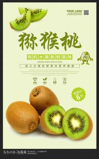 猕猴桃绿色水果海报