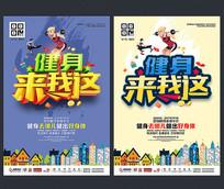 健身馆健身中心海报宣传
