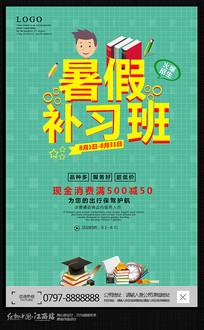 简约暑假补习班宣传海报