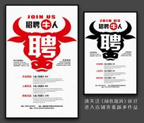 简约招聘牛人宣传海报