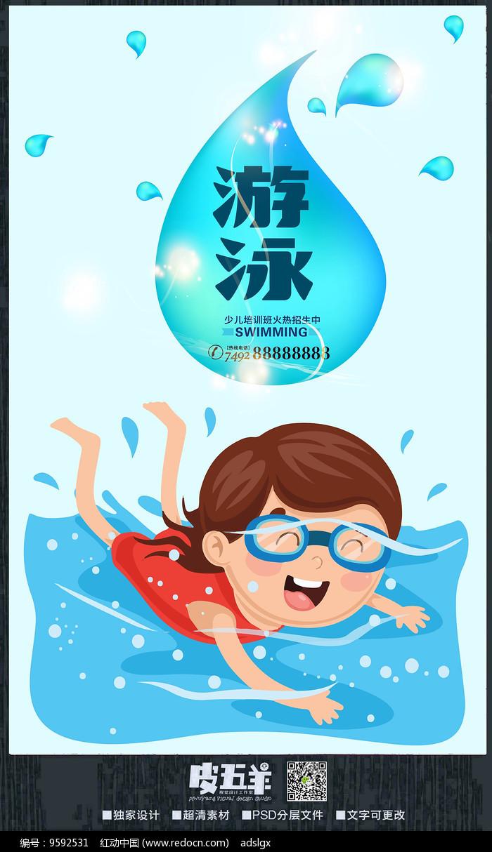 卡通游泳宣传海报图片
