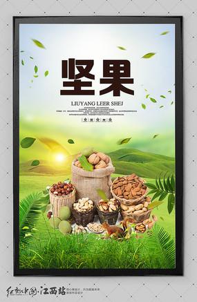 美味坚果海报设计