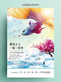 欧式唯美地产海报系列孔雀鱼