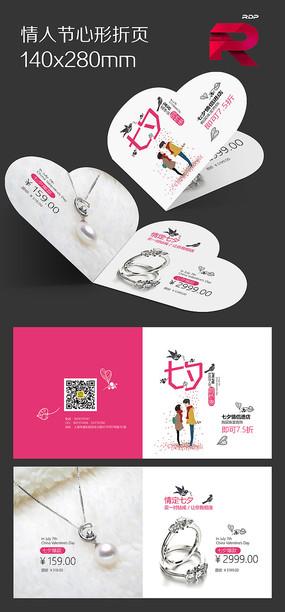 情人节心型折页设计