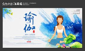 水彩简约瑜伽展板设计