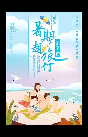暑假旅游宣传海报