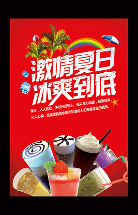 夏日冰爽饮品饮料海报