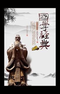 中國傳統文化國學經典海報