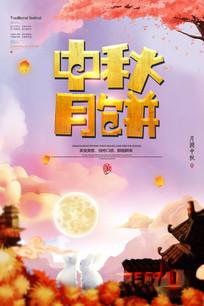 中秋月饼唯美中秋节海报