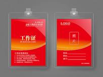 红色工作证设计
