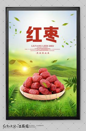 红枣海报设计