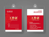 企业工作证设计