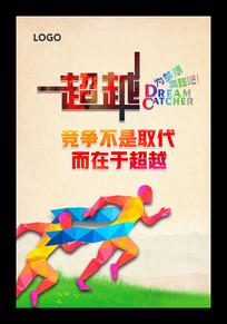 企业文化海报设计