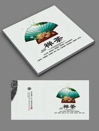 中国风禅茶宣传册封面