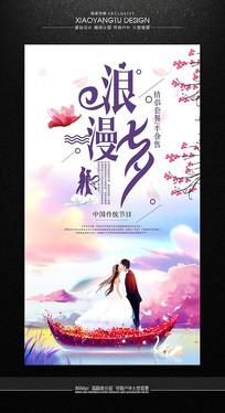 炫彩时尚七夕主题活动海报