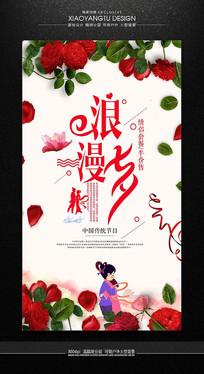 创意时尚浪漫七夕主题海报