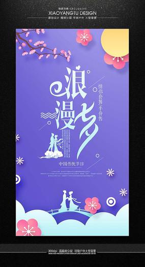创意时尚七夕主题活动海报