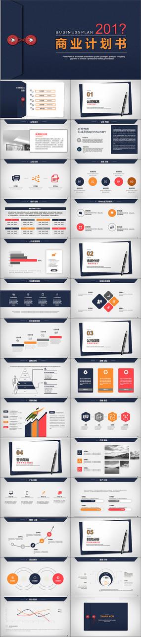 创意文件袋商务商业计划ppt