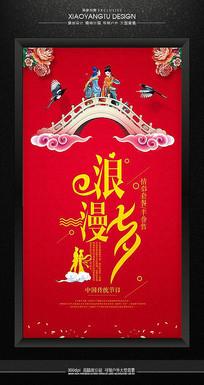 红色喜庆浪漫七夕促销海报