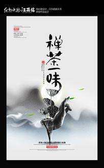 简约禅茶一味宣传海报