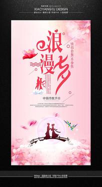 简约时尚七夕主题宣传海报