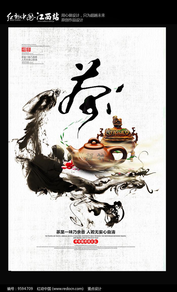 简约中国风茶文化海报图片