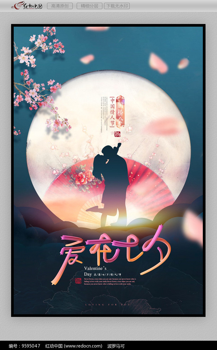 浪漫中国风七夕情人节海报图片