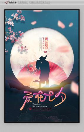 浪漫中国风七夕情人节海报 PSD