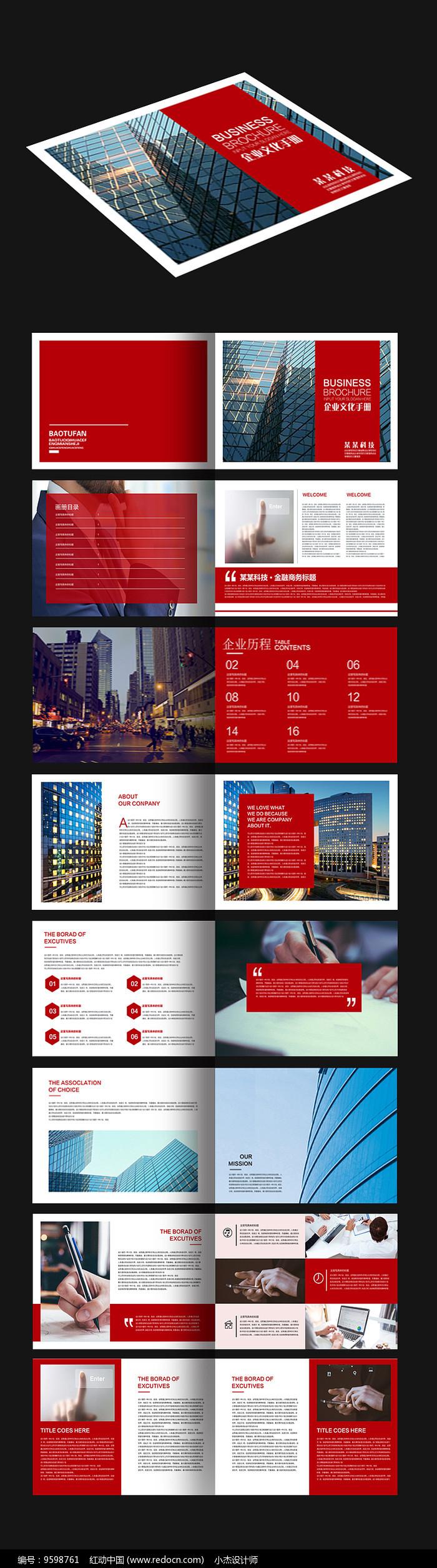 红色创意几何企业宣传册图片