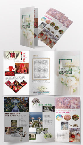 婚礼策划宣传折页